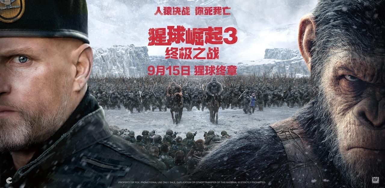 外媒爆灯 《猩球崛起3:终极之战》新预告催泪