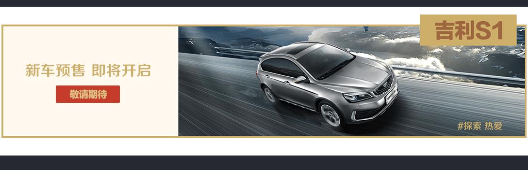 天猫已上线/广州车展见 吉利S1预售10.5万