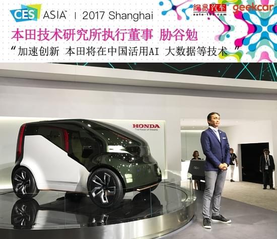 胁谷免: 本田将在中国活用AI、大数据等技术