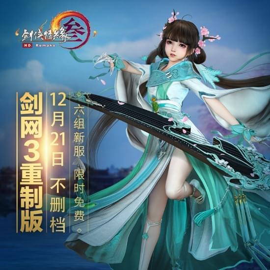 《剑网3》重制版21日不删档