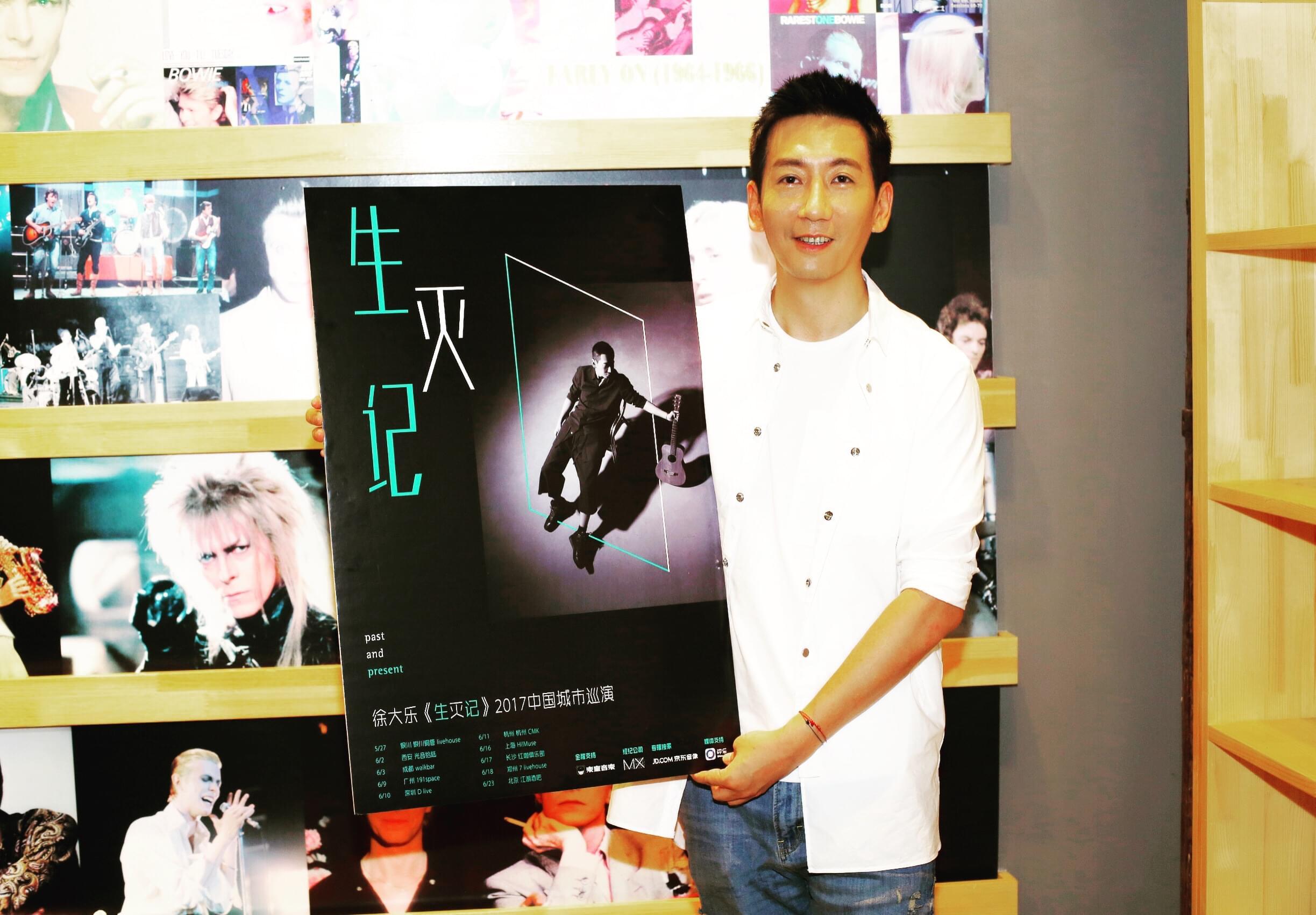 跨界民谣徐大乐办专辑发布会 将启动十城巡演