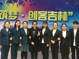 吉林省首批省级大学生创客空间揭牌