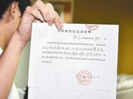 这18个派出所不再办理的证明 唐山市民该找谁?