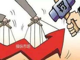 蝶彩资产操纵市场罚逾1.45亿 实控人终身市场禁入