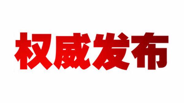 权威发布!陈晓建任梅州市委宣传部部长