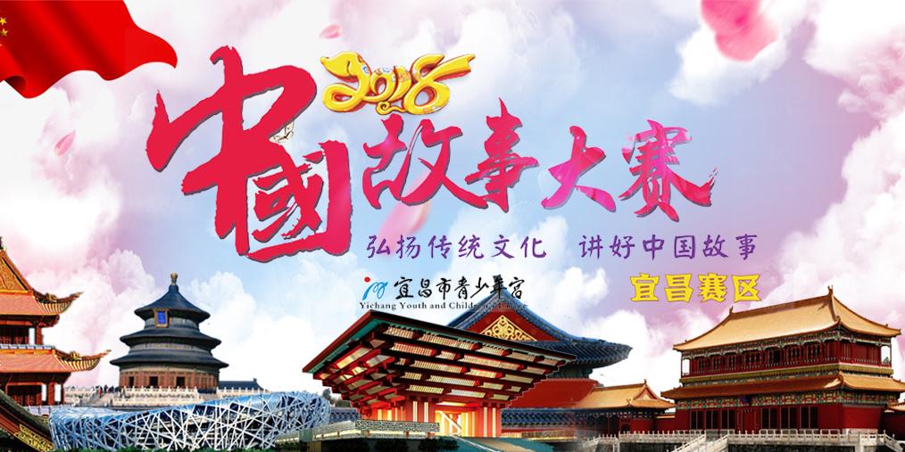 第三届全国青少年华语风采·中国故事大赛