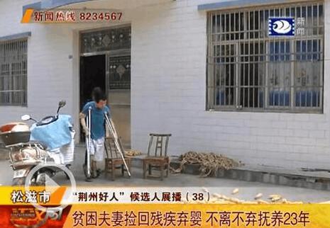 荆州好人展播:贫困夫妇捡回残疾弃婴 养育23年