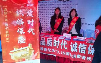 """品质时代 诚信保险 ——幸福人寿漳州中支积极开展""""3."""