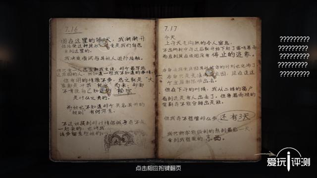 图5在日记上探寻案件线索