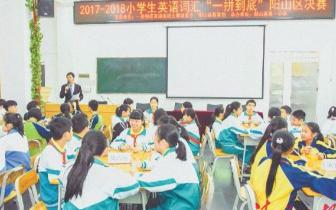 """180名小学生PK英语词汇同台竞技""""一拼到底"""""""