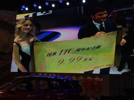 2017成都车展:斯威X7国际米兰版售9.99万