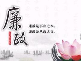 渑池县粮食局:持续强化廉政宣传教育