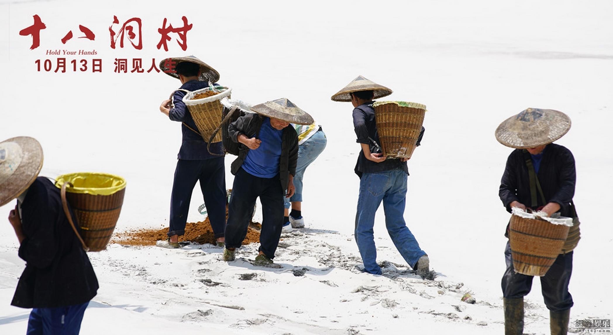 《十八洞村》曝终极预告片 硬汉王学圻愚公移山
