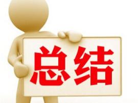 潞城:干好干坏不一样 排序测评辣味浓