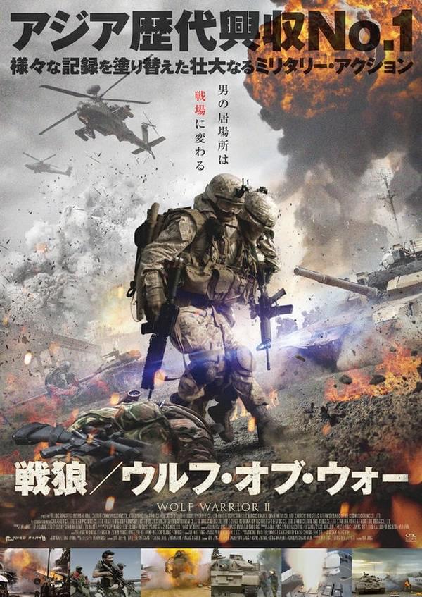 炸裂!《战狼2》发日版预告 10月28日东京大阪上映