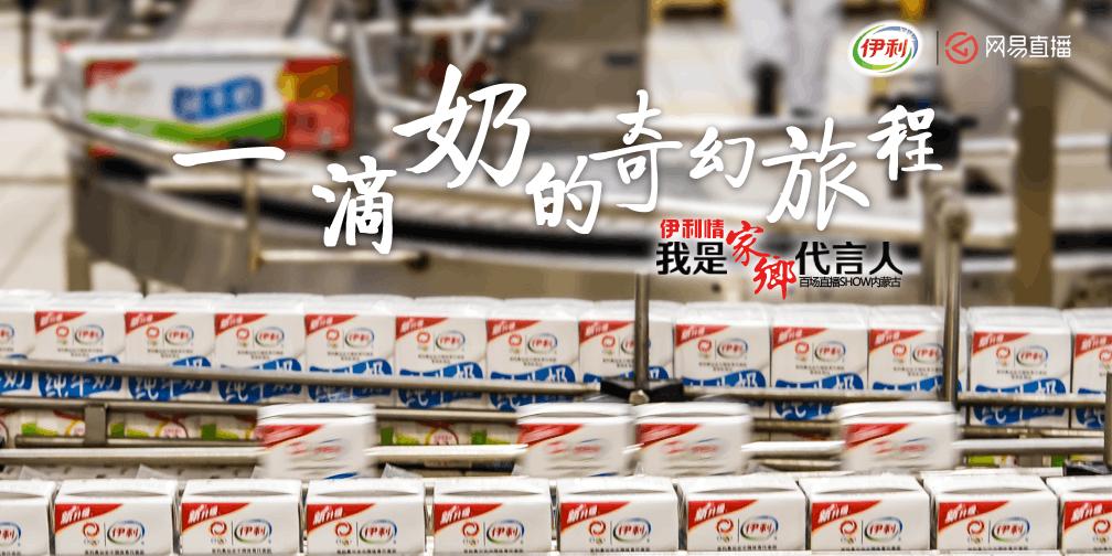 伊利液态奶生产基地:一滴奶的奇幻旅程