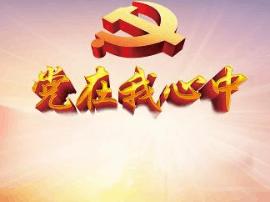义马新区党工委: 扎实开展十九大精神学习宣传