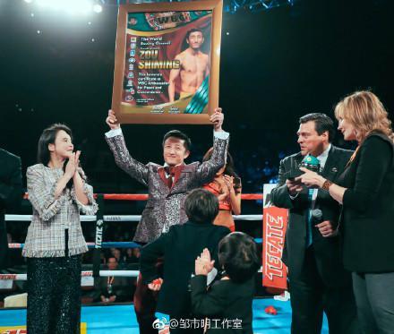 """权威认证!邹市明携妻儿领取WBC""""最高成就奖"""""""