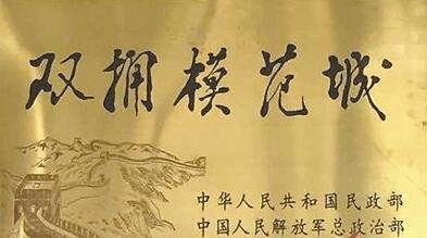 """惠州军分区党委:努力夺取双拥模范城""""六连冠"""""""