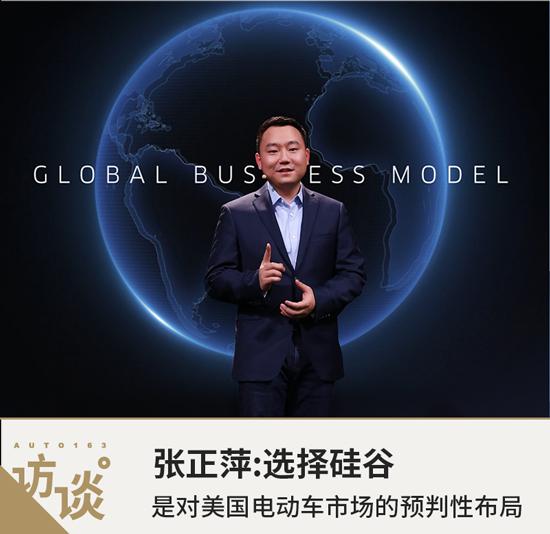 张正萍:选择硅谷 是对美国电动车市场的预判性布局
