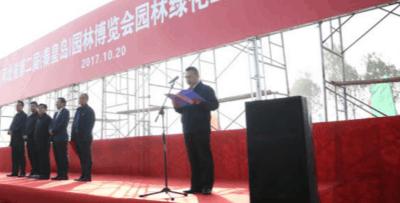 河北省第二届园博会明年举办 选址秦皇岛