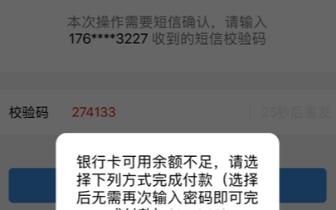 江西男子被骗血汗钱 花呗刷单背后隐藏大风险?