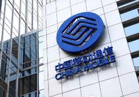 工信部向中国移动颁发4G LTE FDD经营许可