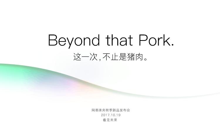 网易味央第二座猪场落户江西高安 AR技术加持建未来猪场