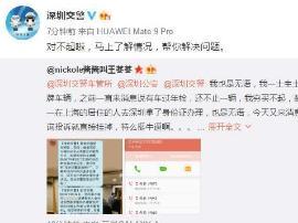 """上海一美女无粤B牌车 却屡遭深圳交警""""骚扰"""""""