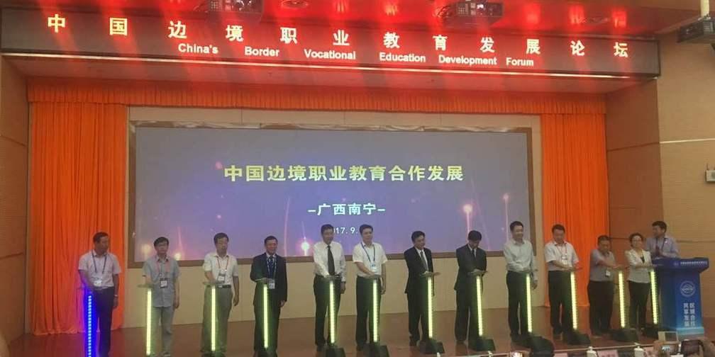 中国边境职业教育发展论坛