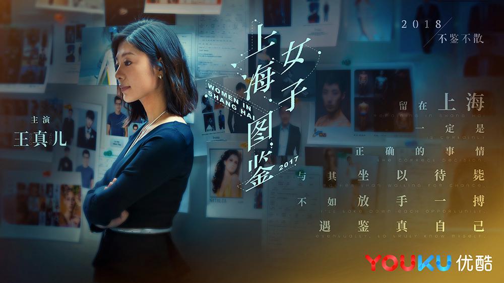 《上海女子图鉴》首曝预告 选择做一个魔系女子