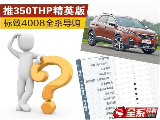 首推350THP精英版 全新标致4008全系导购