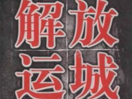 运城解放70周年纪念大会隆重举行