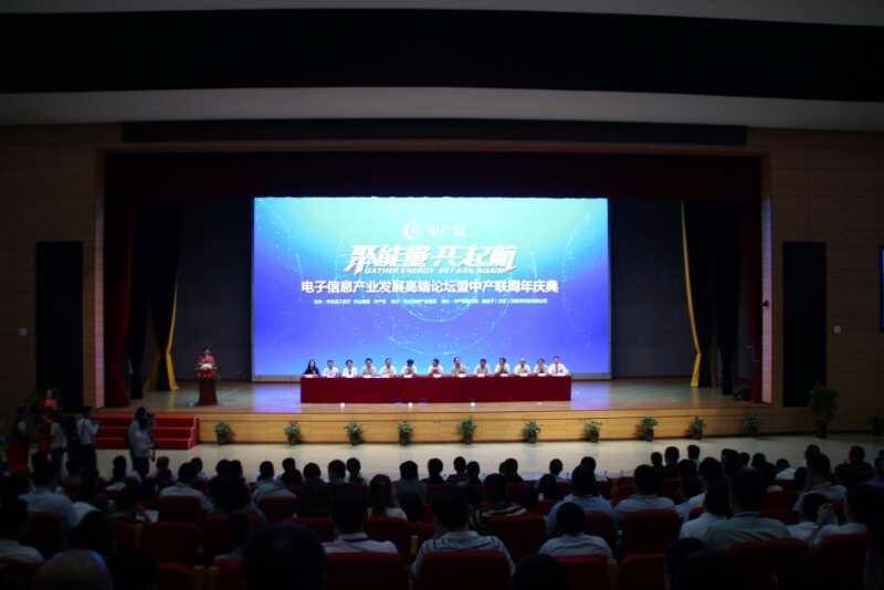 电子信息产业发展高端论坛暨中产联周年庆典成功举办