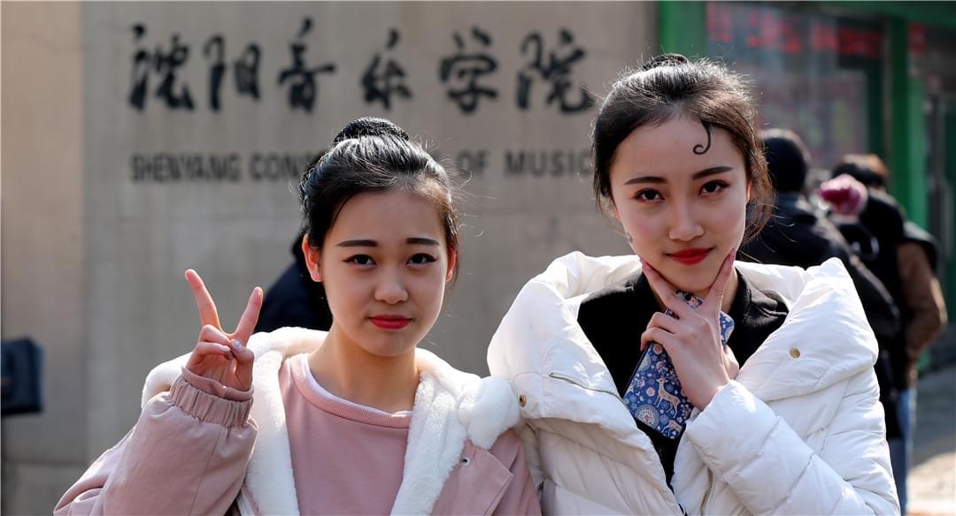沈阳音乐学院艺考美女考生带妆上阵娇艳动人