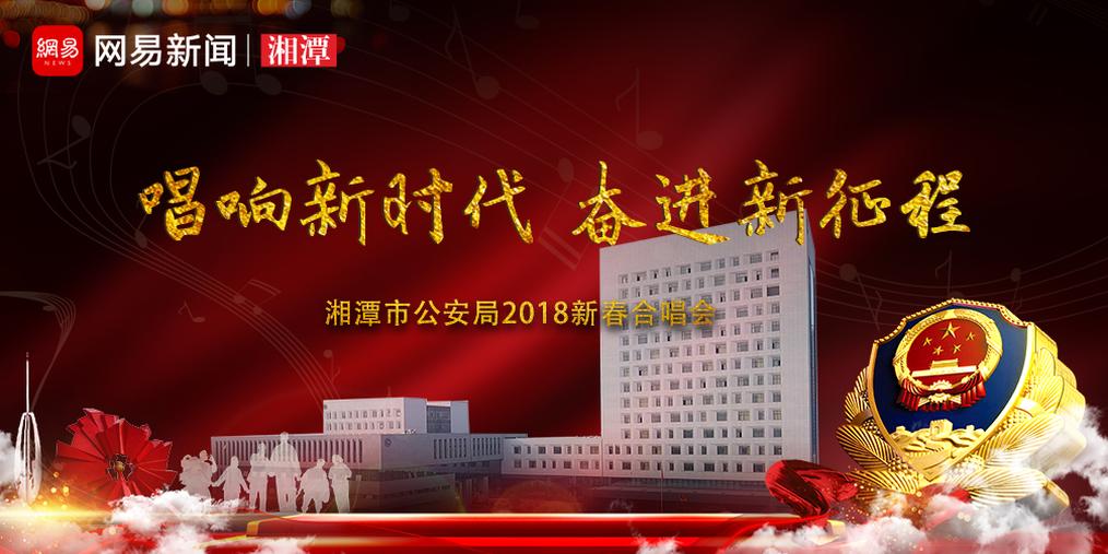湘潭公安2018新春合唱会 唱响时代新征程