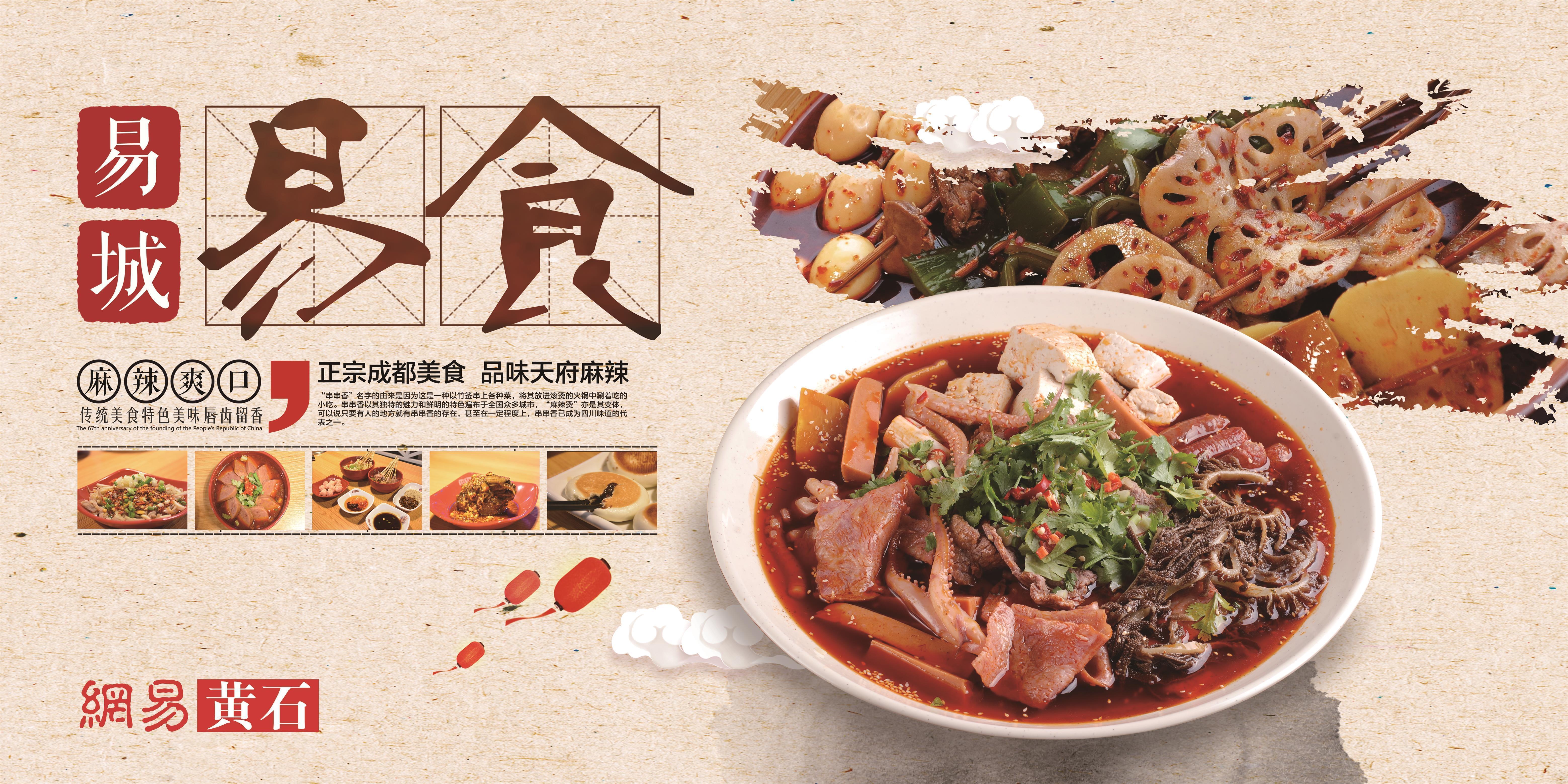 易城易食|黄石特色冷锅串串美食