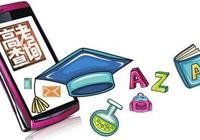 2017年安徽高考成绩查询时间为6月23日