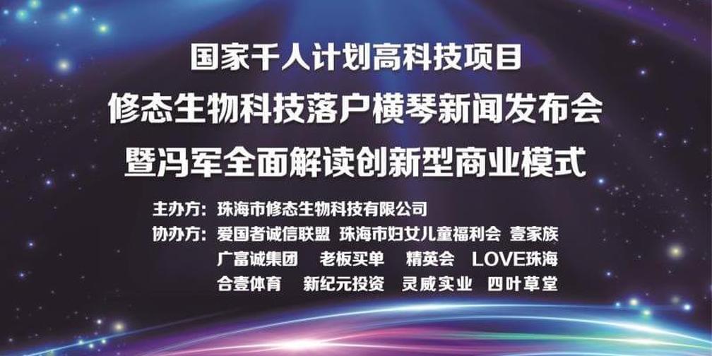 修态科技落户横琴新闻发布会