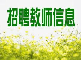 长春市20所公办中小学校招聘教师