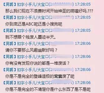 """10月31日,血衣已在QQ群中更名为""""【男爵】扣字小手儿/大宝"""",这是原""""对扣""""中的一段对话。"""