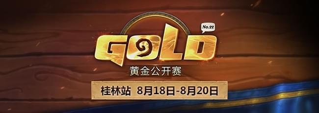 《炉石传说》黄金公开赛桂林站专业组分组套牌公布