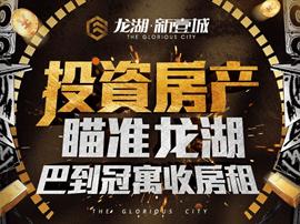 龙湖新壹城清盘钜惠在即30万起抢商圈公寓最后席位