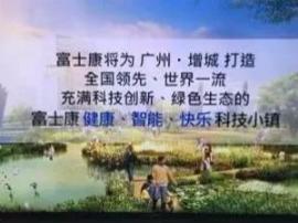 """碧桂园富士康39亿打造增城科技小镇 """"中国硅谷""""要崛起?"""