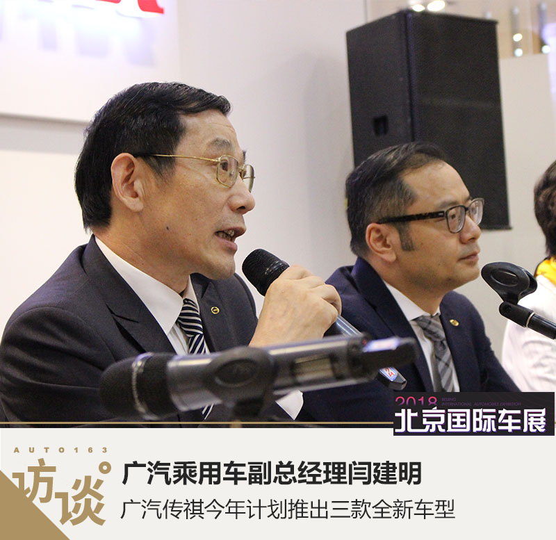 闫建明:广汽传祺今年计划推出三款全新车型