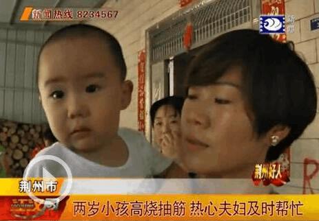 小孩突发抽筋吓懵亲妈 荆州热心夫妻帮送医、挂号