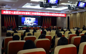 高新区七星区召开2018年禁毒工作会议