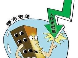 【经济】央行:汇率和房价夸大各自领域风险