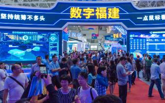 兴业银行:亮相首届数字中国建设峰会