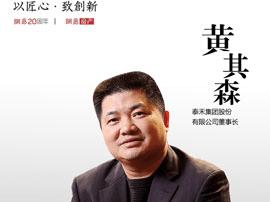 泰禾董事长黄其森:依然是创业人 内心的激情不变
